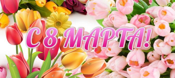Мужчины Лужской МБ поздравляют всех женщин города Луга и Лужского района с Международным женским днем!