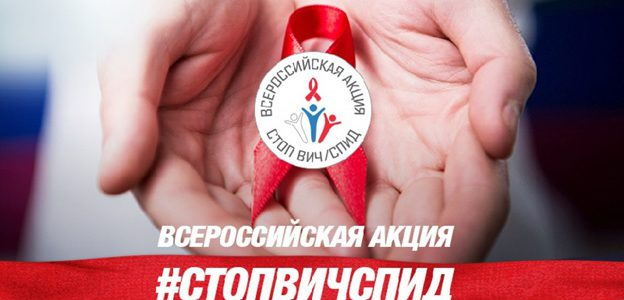 29 ноября 2019 года в малом зале ДК г. Луга пройдет лекция на тему «ВИЧ-инфекция. Касается каждого»