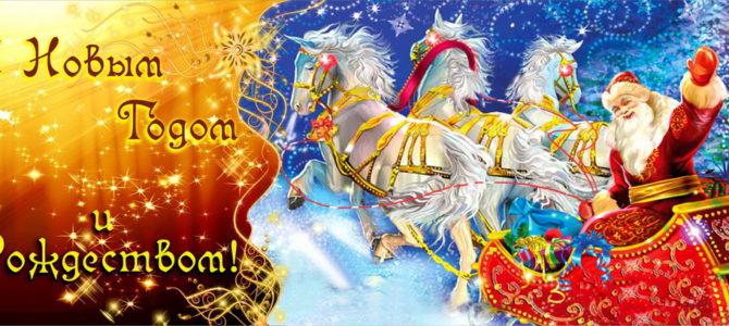 Администрация ГБУЗ ЛО «Лужская МБ» поздравляет всех коллег с Новым годом и Рождеством